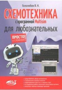 Гололобов В. Н. - Схемотехника с программой Multisim для любознательных