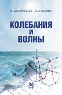 Григорьев Ю.М., Кычкин И.С. - Колебания и волны