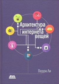 Ли Перри - Архитектура интернета вещей