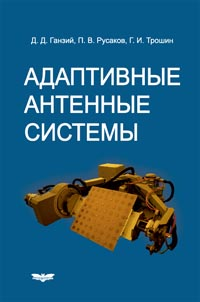 Ганзий Д.Д., Русаков П.В., Трошин Г.И. - Адаптивные антенные системы