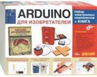 Б. Хуанг, Д. Ранберг - Аrduino для изобретателей