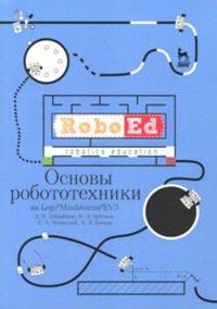 Вышла книга Основы робототехники на Lego Mindstorms EV3