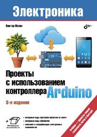 Петин В. - Проекты с использованием контроллера Arduino. 3-е изд.