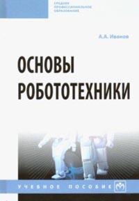 Иванов А. А. - Основы робототехники. Учебное пособие