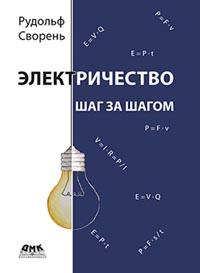 Сворень Р. А. - Электричество шаг за шагом