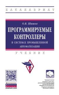 Шишов О. В. - Программируемые контроллеры в системах промышленной автоматизации