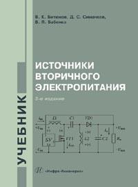 Битюков В.К., Симачков Д.С., Бабенко В.П. - Источники вторичного электропитания