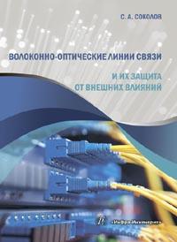 Соколов С. А. - Волоконно-оптические линии связи и их защита от внешних влияний