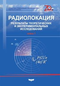 Радиолокация. Результаты теоретических и экспериментальных исследований