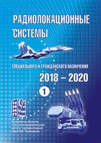 Радиолокационные системы специального и гражданского назначения. 2018-2020. Книга 1