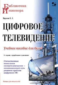Карякин В.Л. - Цифровое телевидение: учебное пособие для вузов