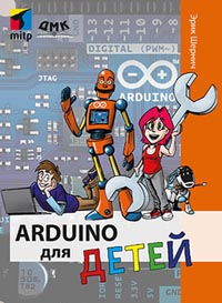 Arduino для детей - Arduino для детей