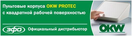 Компания OKW разработала серию корпусов PROTEC