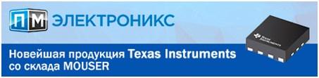 Новейшая продукция TexasInstruments со склада MOUSER от «ПМ Электроникс»