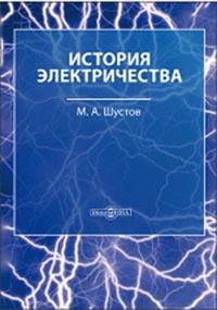 Шустов М.А. - История электричества