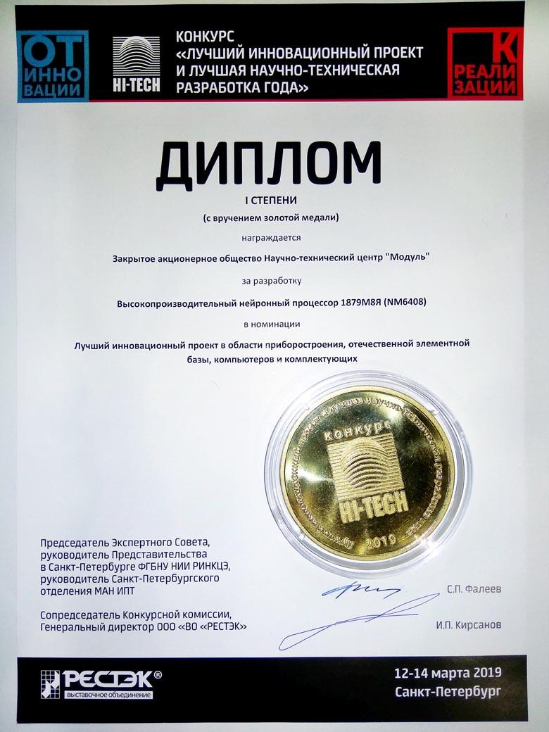 «Модуль» получил диплом I степени на Международной выставке инноваций HI-TECH за разработку процессора NM6408