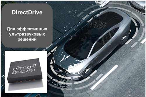 Безопасная парковка: ультразвуковые датчики от Elmos Semiconductor