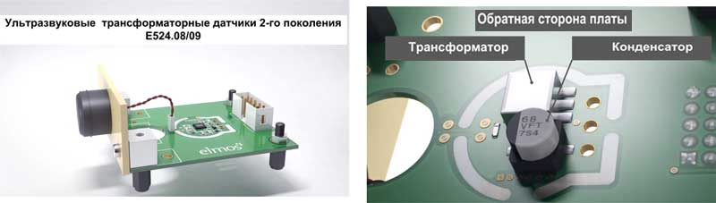 Ультразвуковые датчики 2-го поколения E524.08/09 требуют трансформатора. Это приводит к увеличению габаритов и усложнению топологии печатной платы