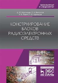 Издана книга Конструирование блоков радиоэлектронных средств