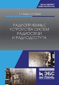 Травин Г.А., Травин Д.С. - Радиоприемные устройства систем радиосвязи и радиодоступа