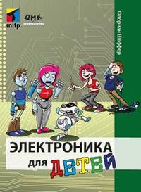 Шеффер Ф. - Электроника для детей