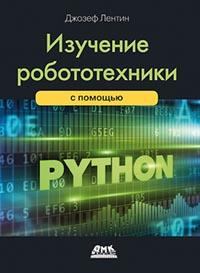 Джозеф Лентин - Изучение робототехники с помощью Python