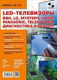 LED-телевизоры BBK, LG, Mystery, Haier, Panasonic, Telefunken. Диагностика и ремонт