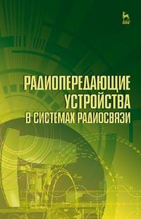 Радиопередающие устройства в системах радиосвязи
