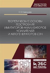 Савелькаев С.В. - Теоретические основы построения имитаторов-анализаторов усилителей и автогенераторов СВЧ