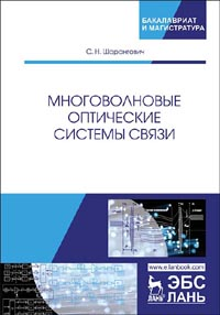 Шарангович С.Н. - Многоволновые оптические системы связи