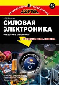 Борис Семенов - Силовая электроника: от простого к сложному