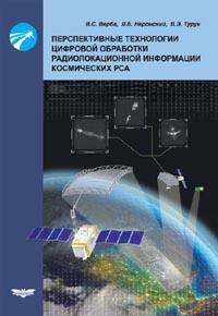 Вышла книга Перспективные технологии цифровой обработки