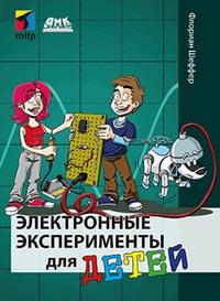 Шеффер Ф. - Электронные эксперименты для детей