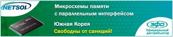 Микросхемы памяти Netsol - свободны от санкций!