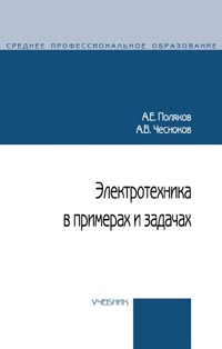 Электротехника в примерах и задачах