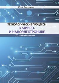 Вышла книга Технологические процессы микро- наноэлектронике