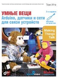Умные вещи: Arduino, датчики и сети для устройств. 3-е изд.