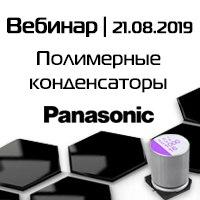 Вебинар Полимерные конденсаторы Panasonic. Выбираем правильное