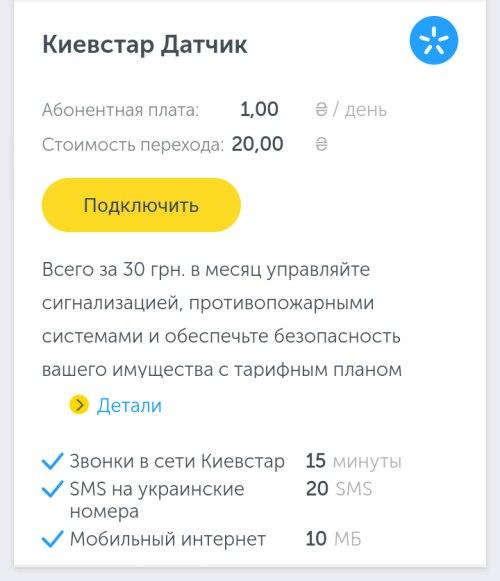 Тарифный план «Киевстар датчик».