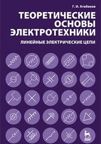 Атабеков Г.И. - Теоретические основы электротехники. Линейные электрические цепи