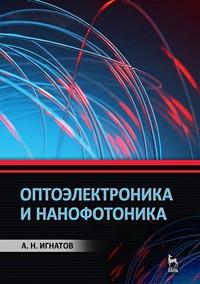 Оптоэлектроника и нанофотоника