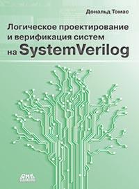 Томас Д. - Логическое проектирование и верификация систем на SystemVerilog