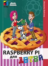 Вайгенд М. - Raspberry Pi для детей