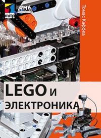 Каффка Т. - LEGO и электроника