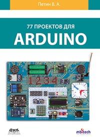 Петин В. А. - 77 проектов для Arduino