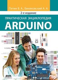 Петин В.В., Биняковский А.А. - Практическая энциклопедия Arduino. Второе издание