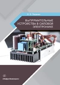 Ладенко Н. В. - Выпрямительные устройства в силовой электронике