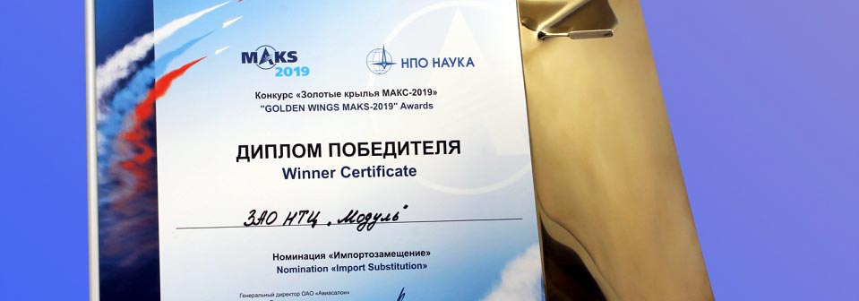НТЦ Модуль получил Золотые крылья МАКС