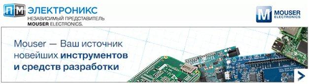 Компания «ПМ Электроникс» и Mouser Electronics представляют новейшие продукты для ваших новейших разработок