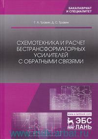 Травин Г.А., Травин Д.С. - Схемотехника и расчет бестрансформаторных усилителей с обратными связями